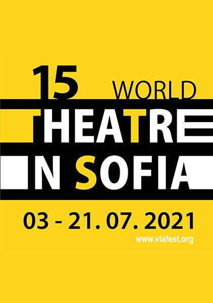 World Theatre in Sofia