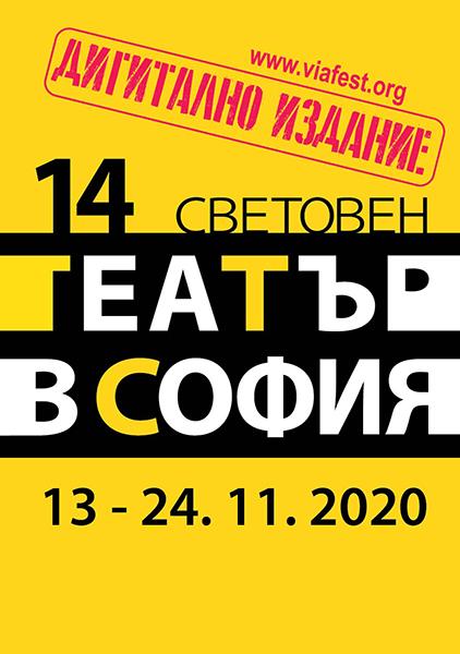 wts_vision_2020_bg_digital_1