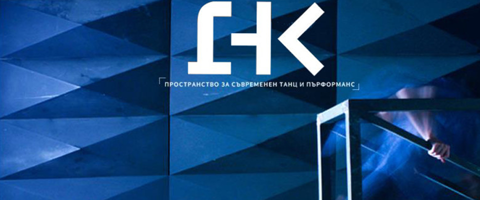 DNK – Space for Contemporary Dance and Performance