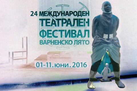 """Конференция """"Режисьорът в съвременния театър: традиции и промени"""""""