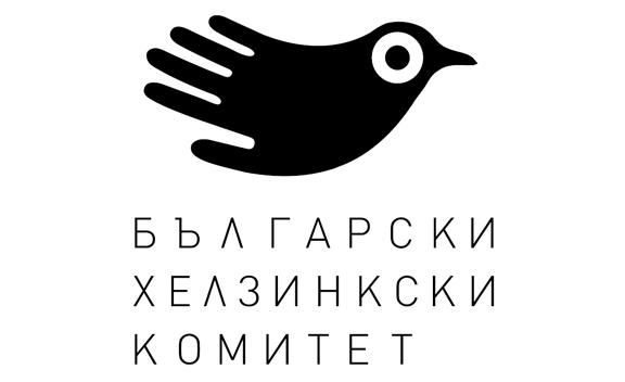 logo-bg-helzinkski-komitet