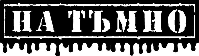 Logo_Na-tamno