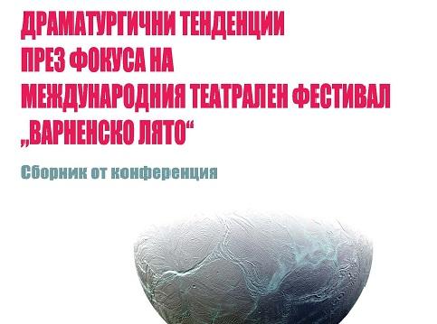 Сборник от фестивалната конференция във Варна