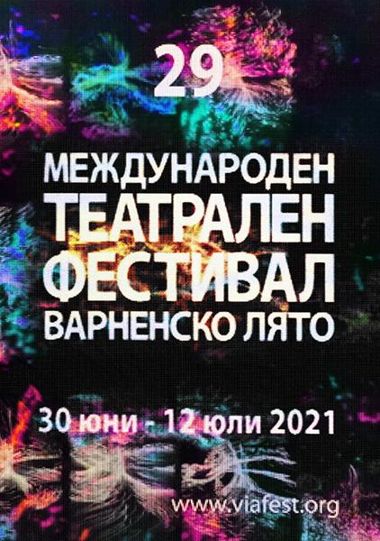 """МЕЖДУНАРОДЕН ТЕАТРАЛЕН ФЕСТИВАЛ """"ВАРНЕНСКО ЛЯТО"""" 2021 ЩЕ СЕ СЪСТОИ НА ЖИВО"""