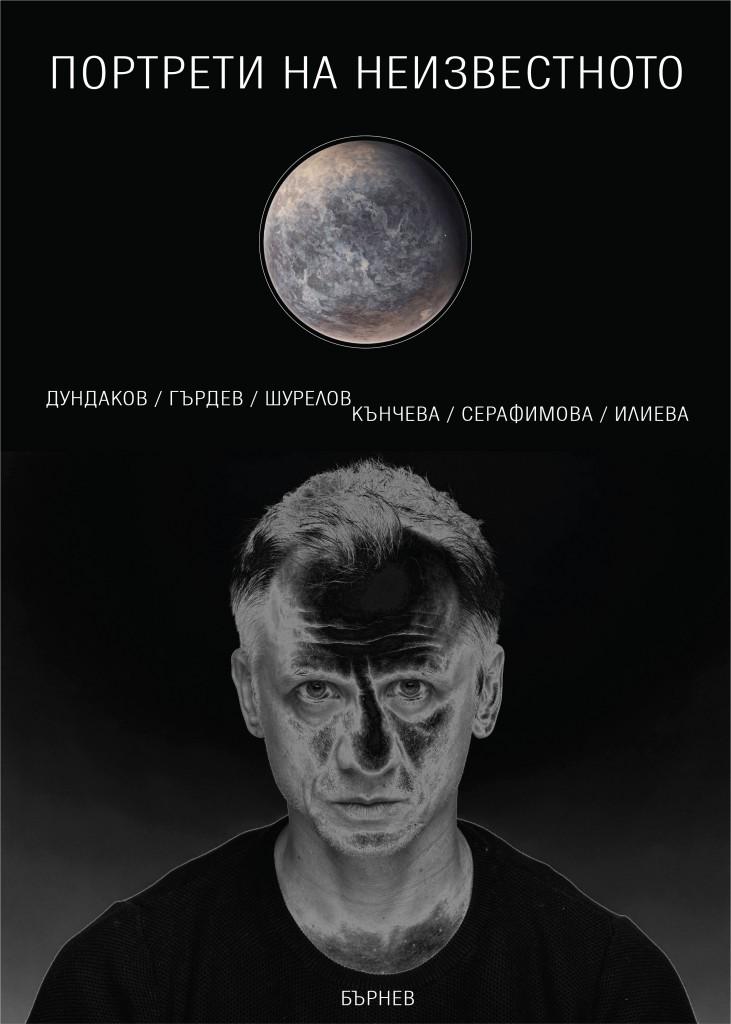 Castor_poster_final