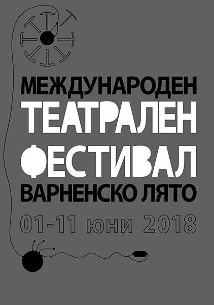"""Международен театрален фестивал """"Варненско лято"""""""