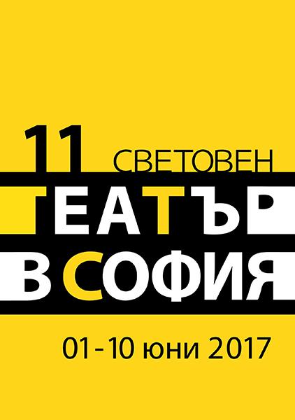 Световен театър в София
