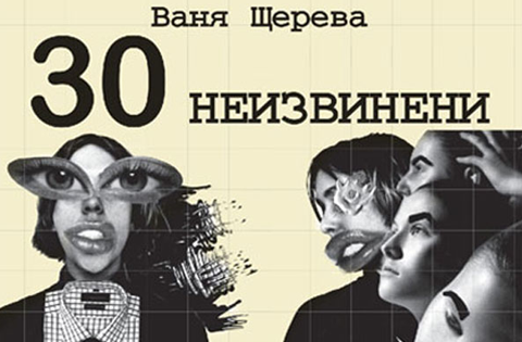 """Представяне на новата книга на Ваня Щерева """"30 неизвинени"""""""