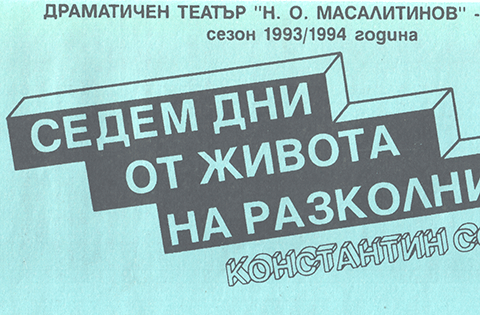 SEVEN DAYS FROM THE LIFE OF RAZKOLNIKOV