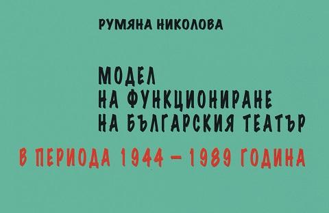 """Представяне на книгата """"Модел на функциониране на българския театър в периода 1944–1989"""""""