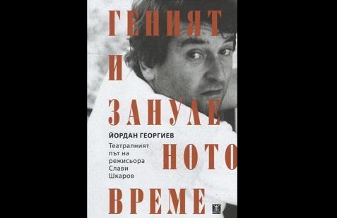 """Представяне на книгата """"Театралният път на режисьора Слави Шкаров"""""""