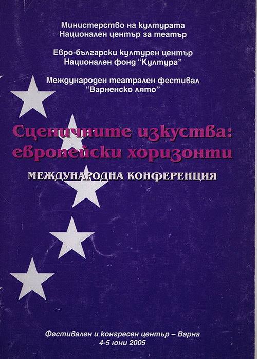 Performing Arts Sector: European Horizons