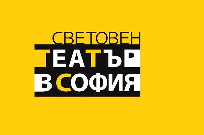 world-theatre-sofia-bg still small